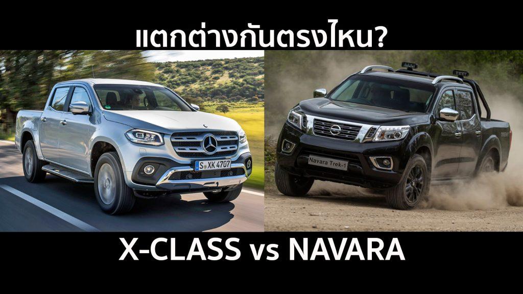 X-CLASS NAVARA