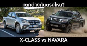 เปรียบเทียบ รถกระบะหรู Mercedes-Benz X-Class vs Nissan Navara แพลตฟอร์มเดียวกัน
