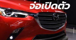 รีวิว The new 2018 Mazda CX-3 รุ่นไมเนอร์เชนจ์ ใหม่ล่าสุด ก่อนเปิดตัวในไทย