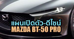 แผนเปิดตัว All-New Mazda BT-50 Pro เจนเนอเรชั่ยใหม่ มาพร้อมภาษาการออกแบบในสไตล์ดิจิตอล