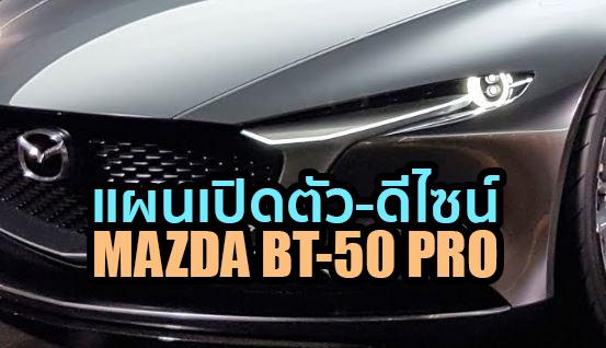2021 Mazda BT-50 Pro