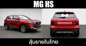 เผยโฉม 2019 MG HS (เอ็มจี เอชเอส) รถ SUV รุ่นใหม่ล่าสุด ขายแทนรุ่น GS