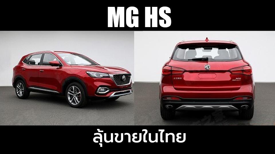 2019 MG HS