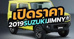 เปิดราคา 2019 Suzuki Jimny และ Jimny Sierra ทุกรุ่นย่อย ก่อนเปิดตัวที่ประเทศญี่ปุ่น