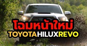 รถกระบะรุ่นใหม่ Toyota หน้าตาจะประมาณ FT-4X เน้นการใช้งาน มากกว่าเน้นหรู