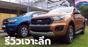 รีวิว Ford Ranger 2018 (ฟอร์ด เรนเจอร์) รุ่นไมเนอร์เชนจ์ของไทย พร้อมราคา