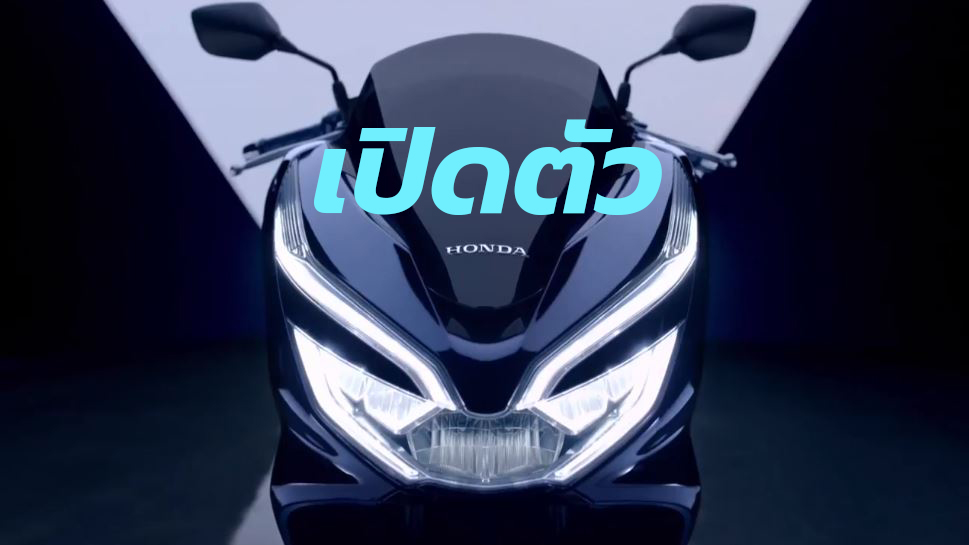 2018 Honda PCX 150 Hybrid