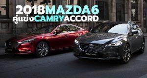 รีวิว 2018 Mazda6 (มาสด้า6) โฉมใหม่ล่าสุด คู่แข่งสำคัญของ Toyota Camry และ Honda Accord