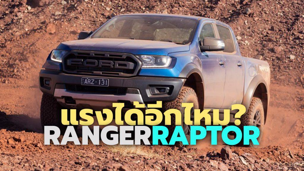 Ford Ranger Raptor australia