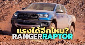 Ford Ranger Raptor กับความเป็นไปได้ในการใช้เครื่องยนต์ V6