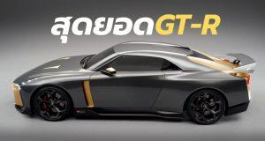 Nissan GT-R50 โดย Italdesign ทำขายแค่  50 คันเท่านั้น