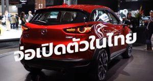 Mazda ประเทศไทย เตรียมเปิดตัว CX-3 รุ่นใหม่ ไมเนอร์เชนจ์ 20 กรกฎาคมนี้