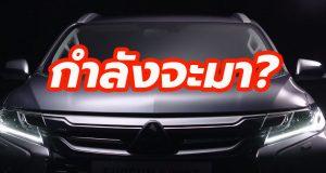 เปิดตัวปีนี้ในไทย 2019 Mitsubishi Triton โฉมหน้าใหม่ ในแบบ Dynamic Shield