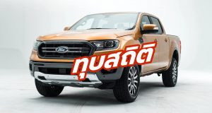 Ford Ranger ทำยอดขายครึ่งปีแรกในเอเชียแปซิฟิค สูงสุดเป็นประวัติการณ์