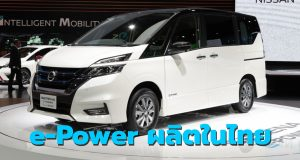 Nissan จ่อผลิตรถรุ่น e-Power ในไทย หลัง BOI อนุมัติสร้างโรงงาน