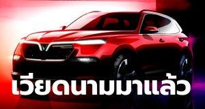 VinFast เวียดนาม เตรียมเปิดตัวรถ 2 รุ่นในงาน 2018 Paris Auto Show เล็งขายทั่วโลก