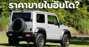 ราคาขาย All-New 2018 Suzuki Jimny Sierra นำเข้าจากญี่ปุ่น สู่อินโดนีเซีย