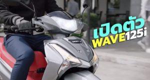 เปิดตัว 2018 Honda Wave 125i ราคาเริ่มต้น 52,800 บาท PCX Hybrid เปิดราคาที่ 99,900 บาท