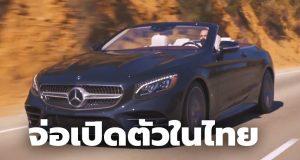 เปิดตัวในไทย 2018 Mercedes-Benz S560 Coupe/Cabriolet AMG Premium 16 สิงหาคม