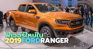BLIS เทคโนโลยีใหม่ใน 2019 Ford Ranger เวอร์ชั่นอเมริกา ครั้งแรกในรถกระบะขนาดกลาง