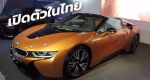 เปิดตัว All-New 2018 BMW i8 Roadster ในไทย กับราคา 12.999 ล้านบาท