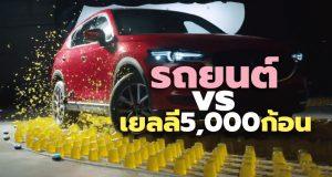 Mazda CX-5 vs เยลลี่ 5,000 ก้อน vs สบู่ 200 ลิตร vs น้ำแข็ง 7,000 ก้อน