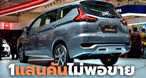 ยอดขาย Mitsubishi Xpander อาจจะสูงกว่า 1 แสนคัน เตรียมขยายกำลังการผลิต