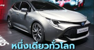 2019 Toyota Corolla (Altis) ชื่อใหม่ Auris ในยุโรป หลังใช้แพลตฟอร์ต TNGA เดียวกันทั่วโลก