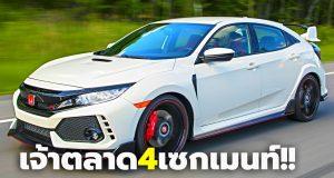 Honda ครองอันดับ 1 ใน 4 เซ็กเมนต์หลัก ในครึ่งแรกของปี 2018
