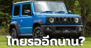 การเปิดตัว All-New Suzuki Jimny Sierra ในไทย อาจต้องรออีกนาน (ถ้านำเข้าจากญี่ปุ่น)