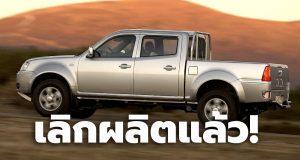 Tata Motors ประกาศยุติการผลิตรถยนต์ในเมืองไทยภายในปีงบประมาณนี้