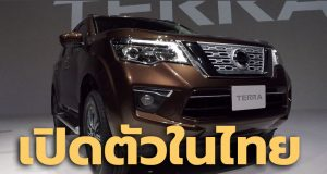 เปิดตัว 2018 Nissan Terra (Thailand) พร้อมราคา 3 รุ่นย่อย V 2WD, VL 2WD และ VL 4WD