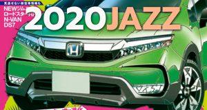 2020 Honda Jazz มีทั้งระบบไฮบริดใหม่ และไฟฟ้า 100% เล็งขายที่ 6 แสนบาท