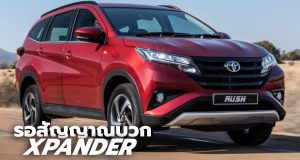 ส่องฟีเจอร์ 2018 Toyota Rush หรือจะเข้าไทย เมื่อมีสัญญาณบวกจาก Xpander ก่อน?