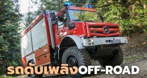 เผยโฉม 2018 Mercedes-Benz Unimog U5023 รถดับเพลิงแบบ Extreme Off-Road