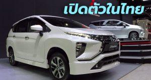เปิดตัว ราคา Mitsubishi Xpander (Thailand ) ทั้ง 2 รุ่น GT และ GLS-LTD