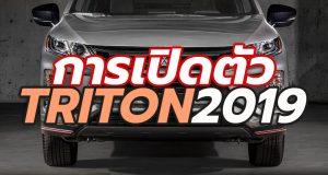 เปิดตัว 2019 Mitsubishi Triton โฉมใหม่ อาจะสร้าง Triton ในแบบ Raptor