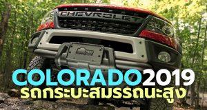 เปิดตัว 2019 Chevrolet Colorado ZR2 Bison รถกระบะสมรรถนะสูงสไตล์ off-road