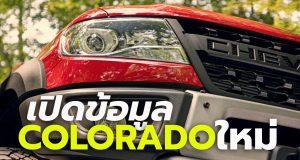 เปิดข้อมูล All-New 2022 Chevrolet Colorado โฉมใหม่หมด คาดเปิดตัวในไทยปี 2021