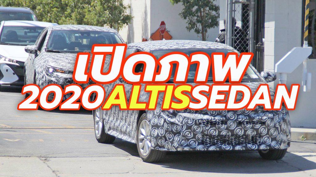2020 Toyota Corolla Altis sedan