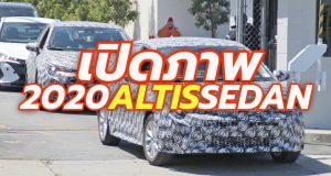 เปิดภาพ All-New 2020 Toyota Corolla Altis Sedan โฉมใหม่ ขณะวิ่งขับทดสอบที่อเมริกา