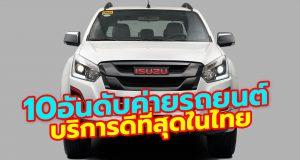 10 อันดับ ค่ายรถยนต์ที่ให้บริการหลังการขาย ที่ดีที่สุดในประเทศไทย