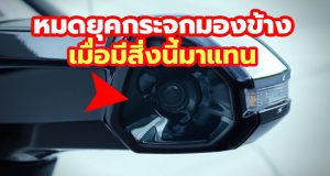 ล้ำยุค 2019 Lexus ES รุ่นใหม่ มาพร้อม 'กล้องมองข้างดิจิตอล'