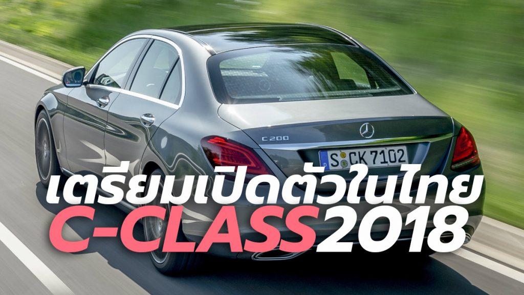 C-CLASS 2018