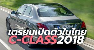 จ่อเปิดตัวในไทย 2018 Mercedes-Benz C-Class รุ่นปรับโฉมใหม่ 28 กันยายนนี้