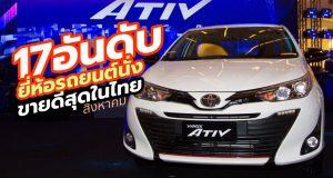 17 อันดับ ยี่ห้อรถยนต์นั่ง ขายดีที่สุดในไทย ประจำเดือนสิงหาคมและ 8 เดือนแรก ปี 2561