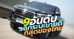 9 อันดับ รถปิกอัพขายดีที่สุดของไทย ในเดือนสิงหาคม และ 8 เดือนแรกของปี 2561