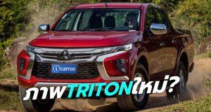 เผยภาพ 2019 Mitsubishi Triton โฉมหน้าใหม่ ตัวจริง หรือมโน?