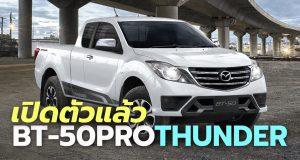 เปิดตัว 2018 Mazda BT-50 Pro Thunder รุ่นปรับปรุงโฉมใหม่ ราคาเริ่มที่ 701,000 บาท