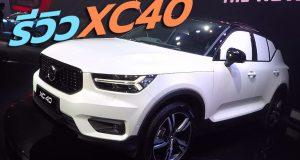 รีวิว 2018 Volvo XC40 ทั้ง 2 รุ่นย่อย T4 Momentum และ T5 AWD R-Design ราคาเริ่มต้น 2.09 ล้านบาท